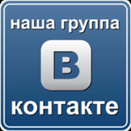 Наша группа ВКонтакте»