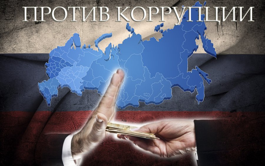 Генеральная прокуратура РФ противодействие коррупции